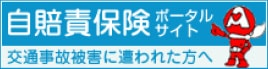 自賠責保険(共済)ポータルサイト