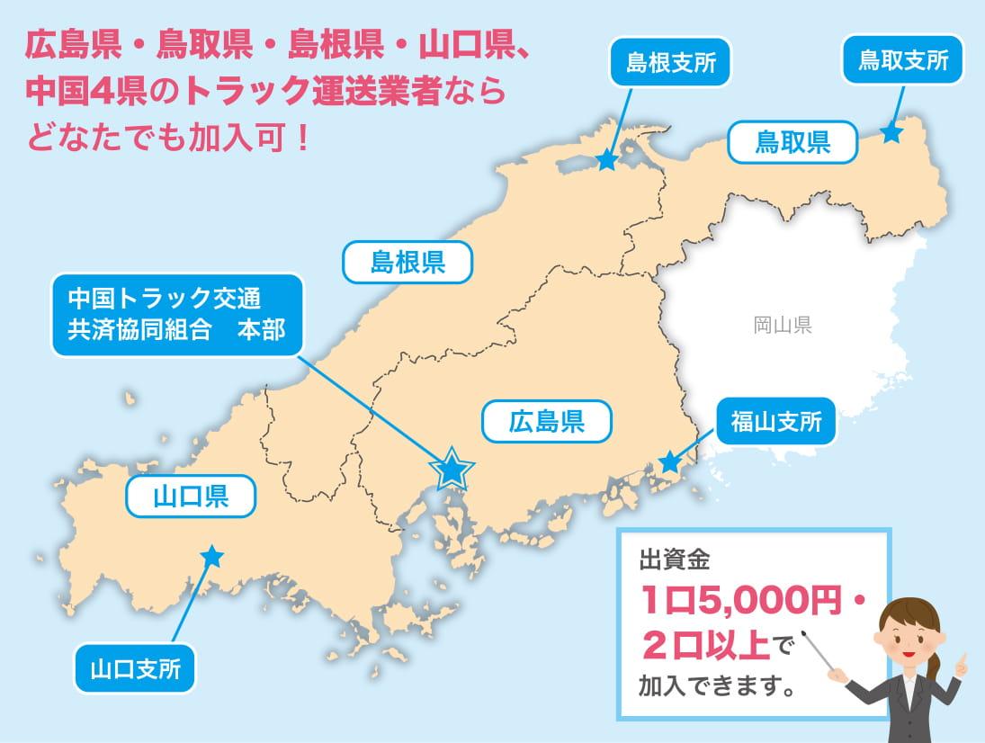 広島県・鳥取県・島根県・山口県、中国4県のトラック運送業者ならどなたでも加入可!
